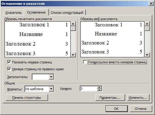 Как создать оглавление в word 2007